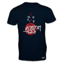 Exclusive Ekushey Printed T-Shirt SG65