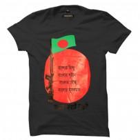 Shadhinota Dibosh Special Half Sleeve Men's T-Shirt SW3044